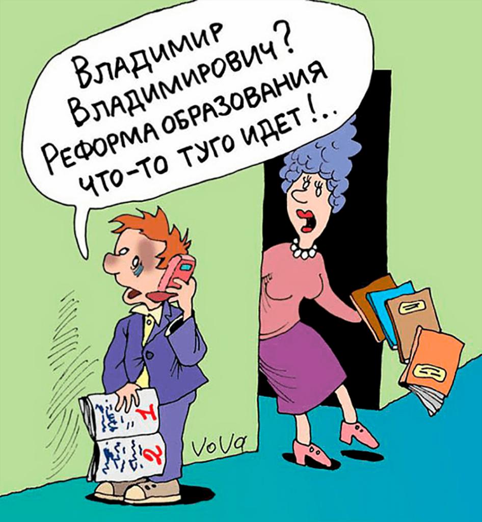 ученик двоечник жалуется Путину