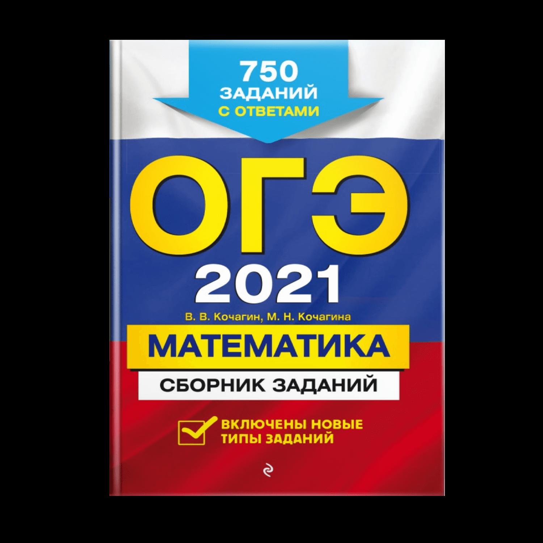 ОГЭ 2020