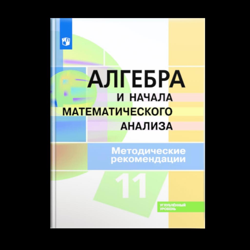 Методическая литература 10/11 класса