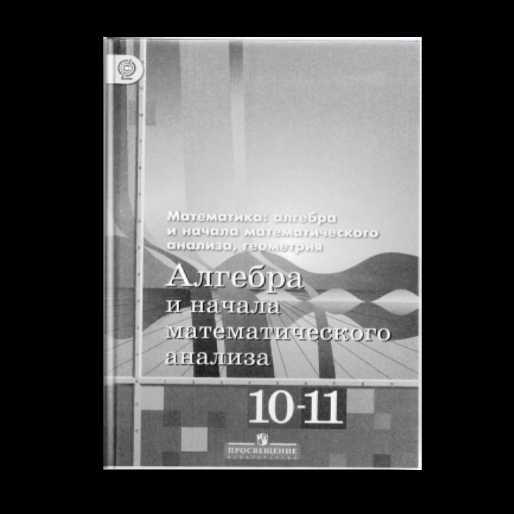 Библиотека учебников 10/11 класс.