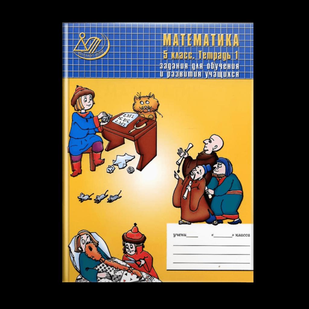 Методическая литература 5 класса