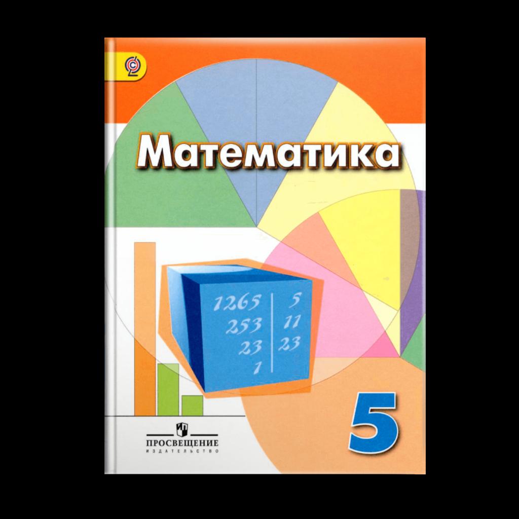 Библиотека учебников 5 класса