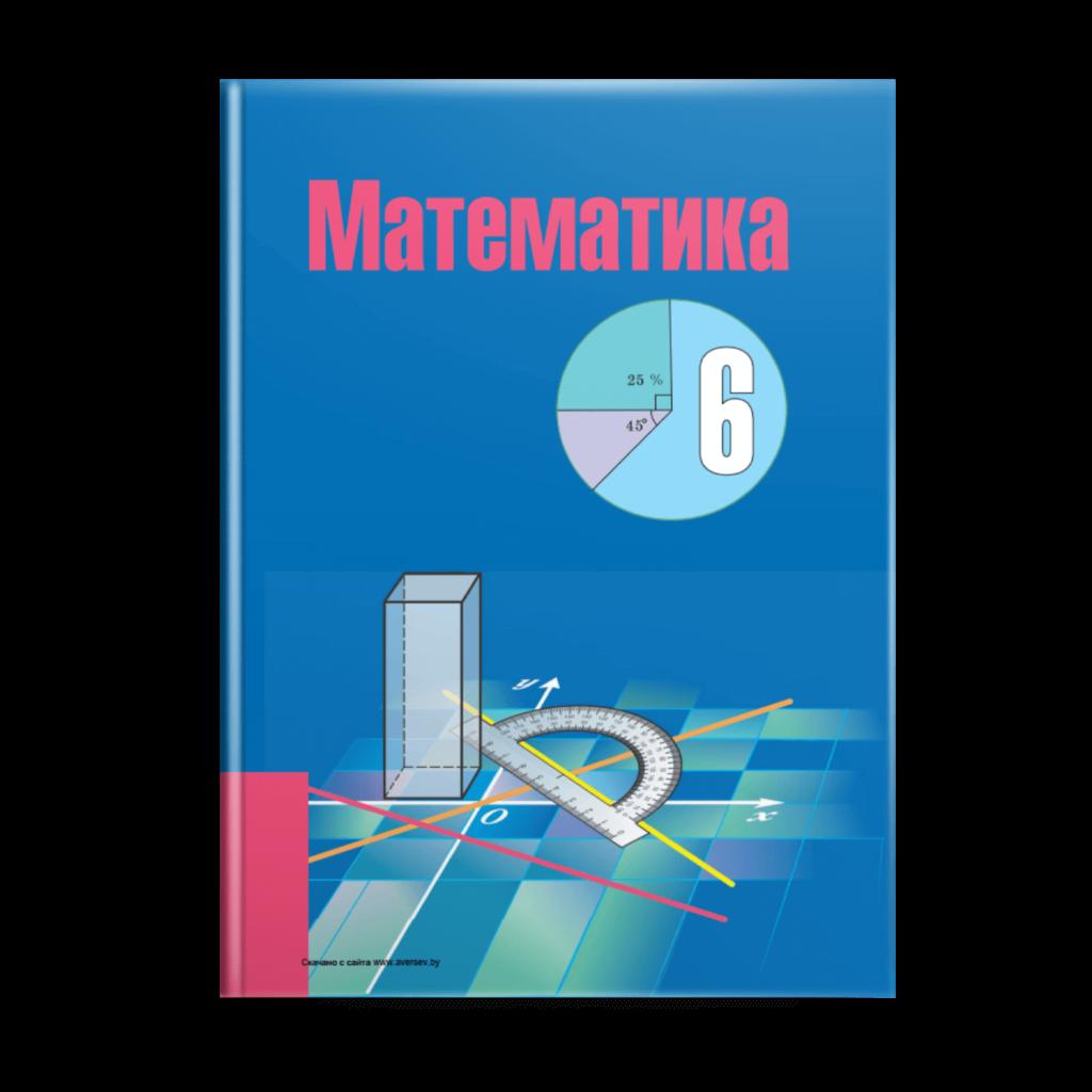 Библиотека учебников 6 класс