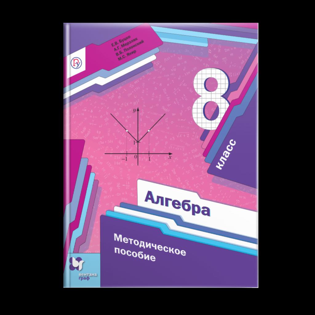 Методическая литература 8 класса