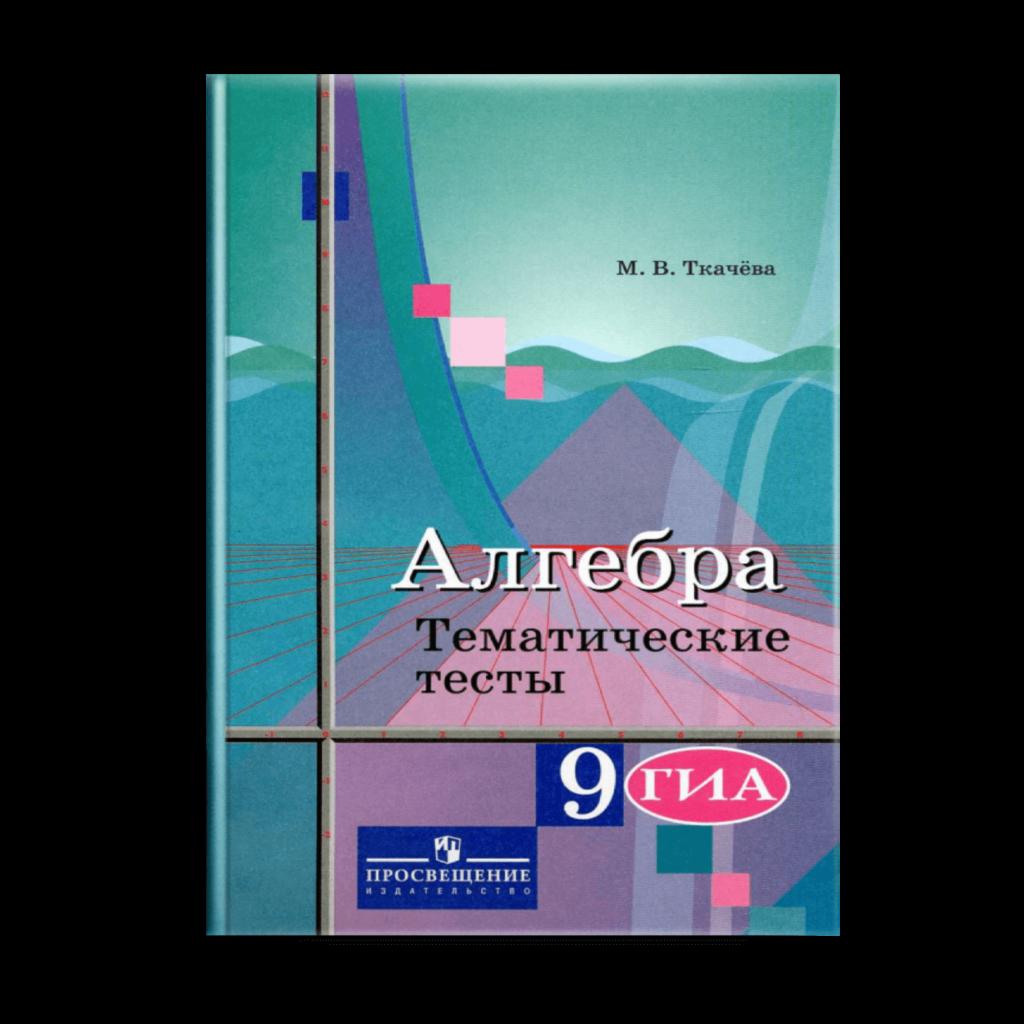 Методическая литература 9 класса