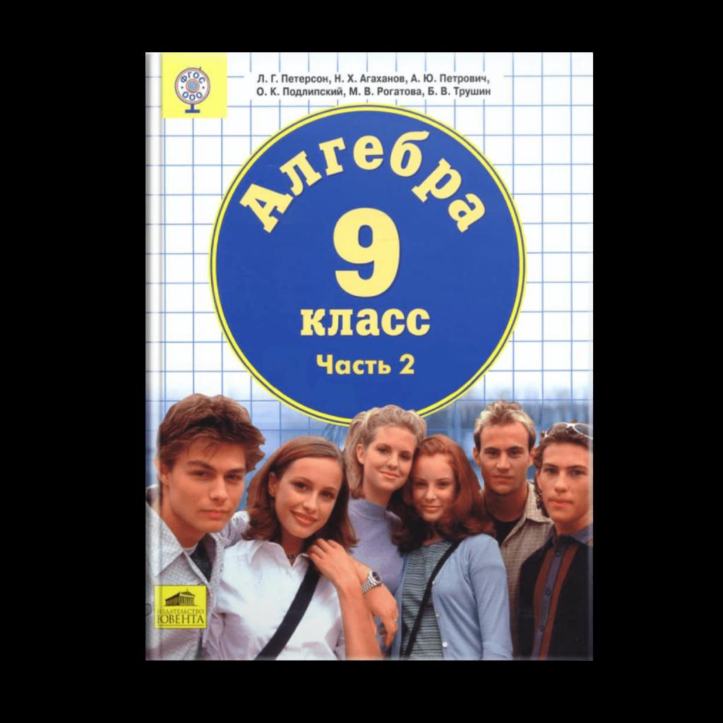 Библиотека учебников 9 класс.