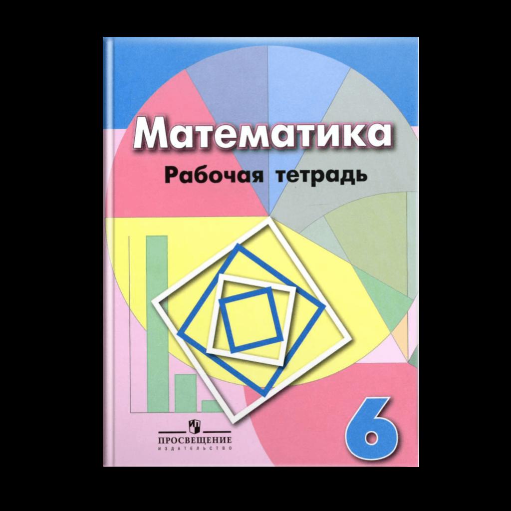 Методическая литература 6 класса