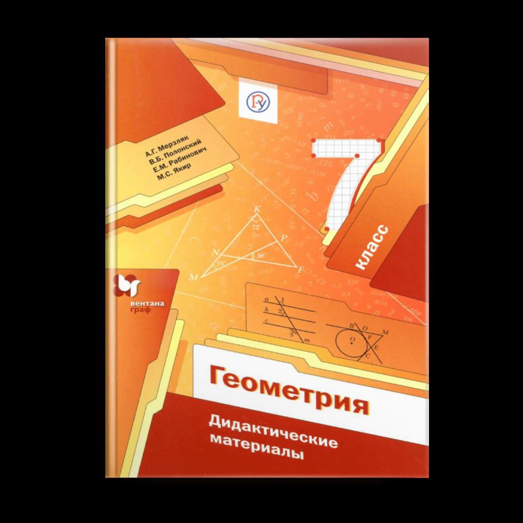 Методическая литература 7 класса