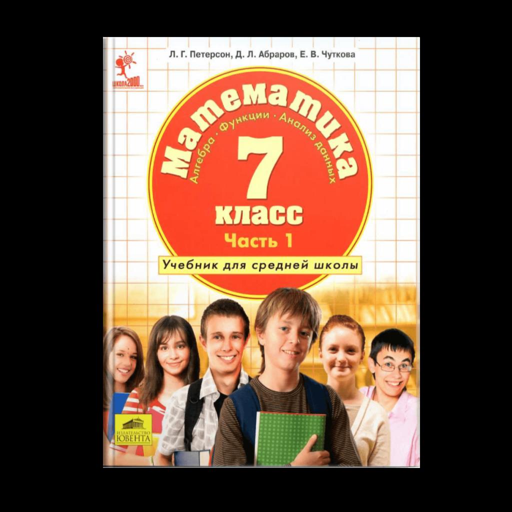 Библиотека учебников 7 класс